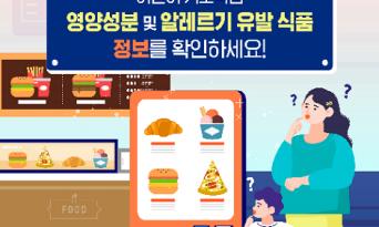 어린이 기호식품 영양성분 확인하고 드세요!
